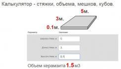 Расчет стяжки из керамзитобетона купить столешницу бетон чикаго