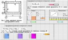 Калькулятор для расчета цементного раствора для фундамента волгоград красноармейский район купить бетон