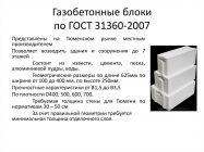 Газосиликатные блоки ГОСТ