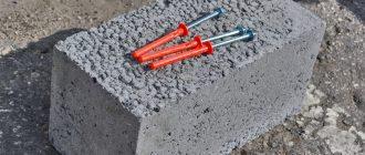 Саморезы для керамзитобетона вольск купить бетон