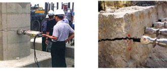 Водяная резка бетона гидрофобные покрытия для бетона купить