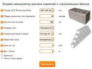 калькулятор керамзитобетона онлайн расчет