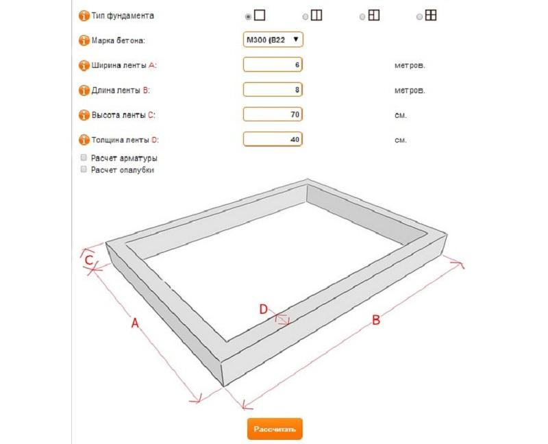 Расчитать бетоном керамзитобетон схема