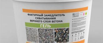 Замедлитель схватывания бетона гель купить суперпластификатор бетона